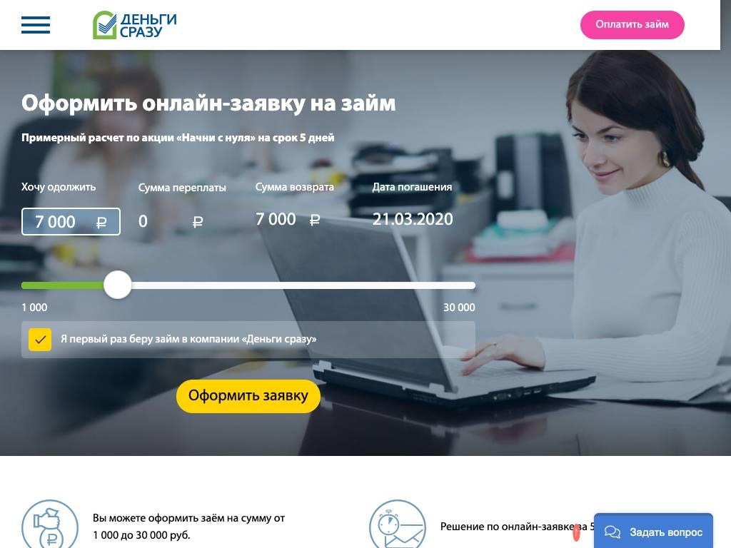 оставить заявку на займ онлайн moneyflood ru